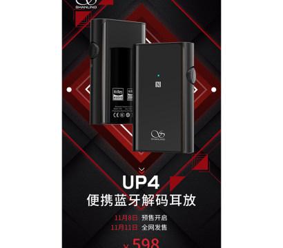 山灵UP4预售开启&全网发售时间公布。